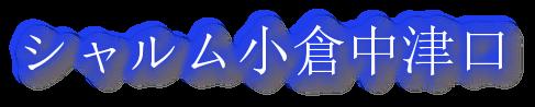 シャルム小倉中津口